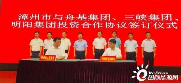 三峡新能源 & 福建漳州市,战略签约!