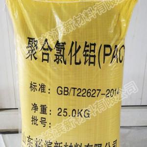3.聚合氯化铝(PAC)