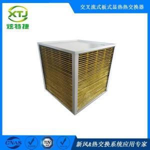 炫特捷  污泥烘干环氧树脂耐腐蚀板式 气气热交换芯体