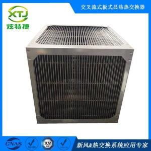 炫特捷304不锈钢热交换器 气气交换余热节能回收 通风换气