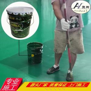 山东奥辉环氧地坪漆厂家价格 工业涂料 安全环保