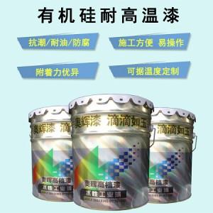 山东奥辉厂家现货供应 耐高温漆 各色有机硅耐高温漆