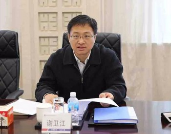 重磅!电力央企一人已履新湖南省副省长
