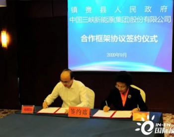 三峡新能源与吉林省镇赉县签署合作框架协议
