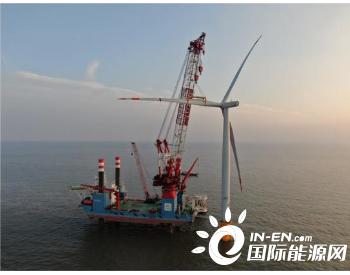 <em>中国铁建</em>港航局江苏启东H3海上风电场项目首台风机吊装顺利完成