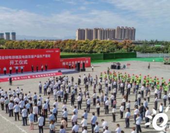 日立<em>ABB电网</em>全球最大电容器制造基地落户陕西