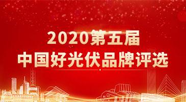 專題 | 2020第五屆中國好光伏品牌評選