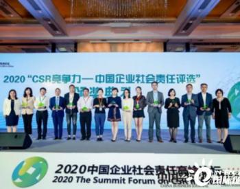 """隆基股份荣获""""2020CSR竞争力——中国<em>企业社会责任</em>评选"""" 可持续发展示范企业奖"""