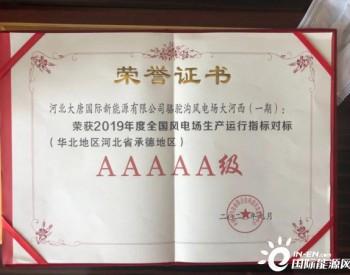 河北大唐大河西风电场荣获5A级风电场称号