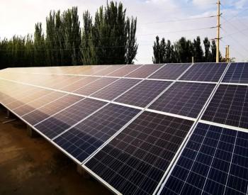 新疆首个供电所屋顶分布式光伏电站并网发电