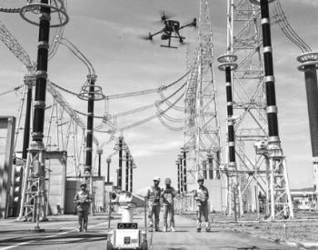 无人机多机协同自主巡检1000千伏特高压变电站