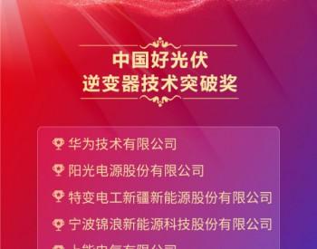 中国好光伏—<em>逆变器技术</em>突破奖排名