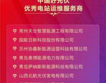 中国好光伏—优秀电站运维服务商排名