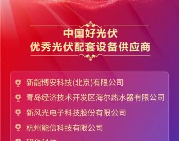 中国好光伏—优秀光伏配套设备供应商排名
