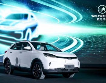 中国造车新势力史上最大单轮融资额诞生 国家队领投