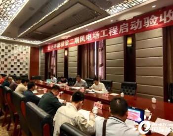 大唐重庆横梁二期风电场工程顺利通过启动验收