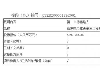 中标丨内蒙古杭锦旗特高压外送基地风电3号项目100MW风电场风机基础及安装工程公开招标项目中标候选人公示