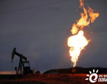 """天然气""""脱碳""""将成减排关键抓手"""