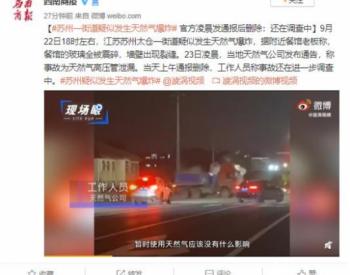 江苏苏州一街道疑似天然气爆炸