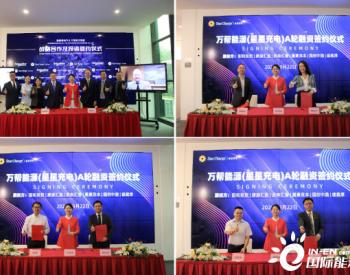 星星充电宣布获得A轮融资,亚洲数字能源领域估值领先独角兽产生
