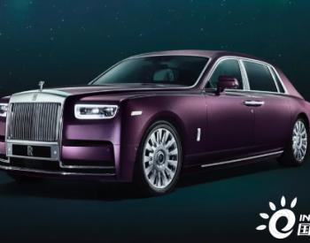 劳斯莱斯计划2030年之前推出电动汽车