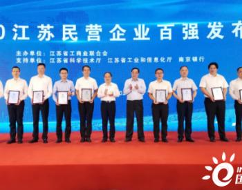 2020江苏民企百强揭榜,崔根良代表上榜企业发言