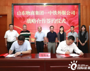 山东物商集团与中铁外服共同推进铁矿石多式联运