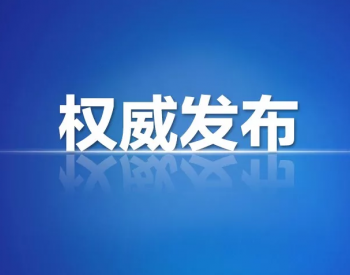 关于发布2020年度上海市新能源出租车充电示范站名单的通知