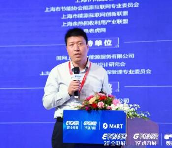 西门子黄翔:全生命周期服务为客户打造最适用的综合智慧能源系统