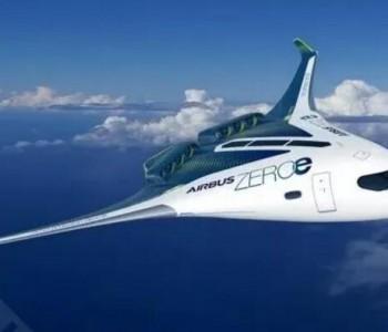 全球首个零排放飞机!2035量产!空客氢动力飞机来了!