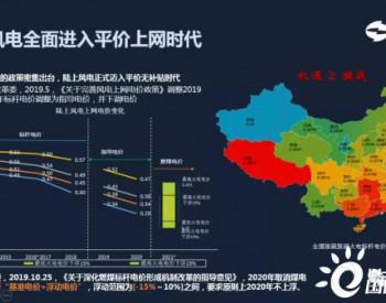 中东南部风电研讨会成功召开:上海电气给出后平价时代的高收益解决方案