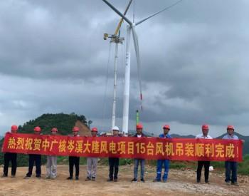 48MW,广西岑溪大隆风电项目15台风机全部吊装完成