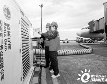 国网投资运维的机场岸基<em>供电设施</em>在四川绵阳南郊机场启用