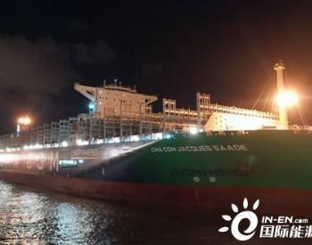 """国产""""绿巨人""""首航洋山港!全球首艘23000标箱级"""