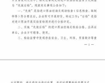 海關總署公告2020年第110號(關于調整進口原油檢驗監管方式的
