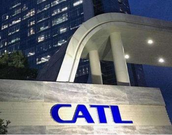 CATL<em>科士达</em>携手进军荷兰储能市场
