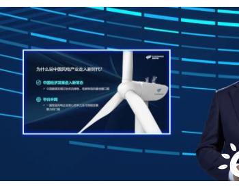 领航新风电时代 金风科技2020创新云上会