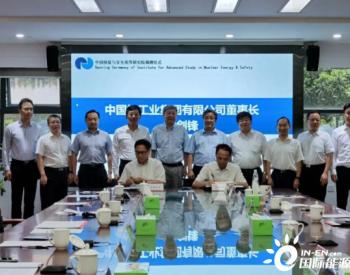 中核集团与深圳大学签署战略框架和共建协议 <em>协同创新</em>体系再添新成员