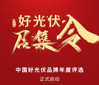 关注!2020『中国好光伏』品牌评选火热申报中