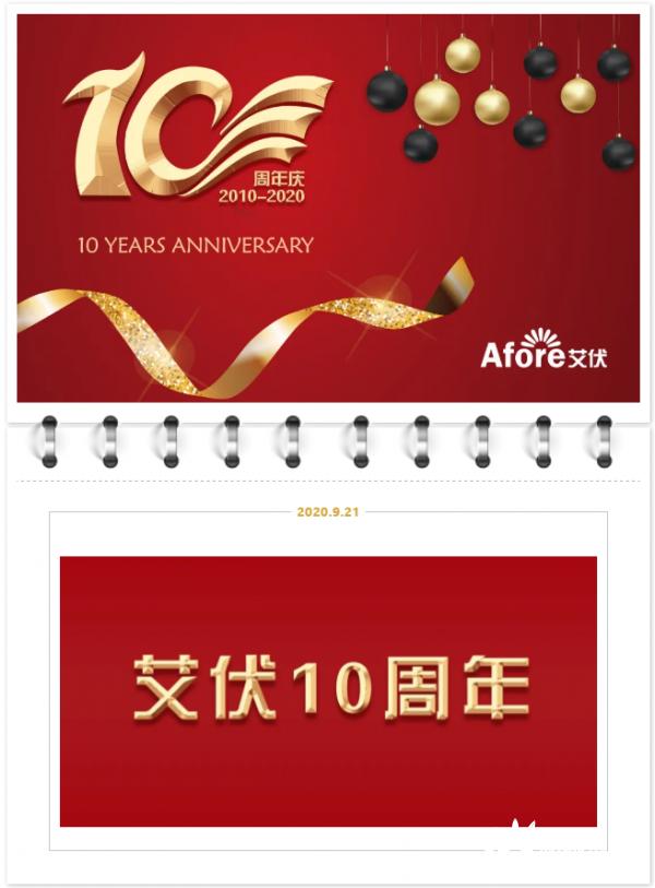 """艾伏新产业基地启用暨十周年庆典 ——十年艾伏,""""变""""与""""不变"""""""