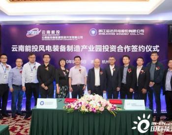 运达股份与云南能投新能源签署产业园投资合作协议