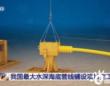 我国自主建造的首批1500米深水中心管汇交付
