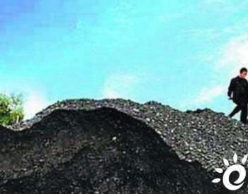 哈尔滨全面禁止销售散煤 严打违规运输储存