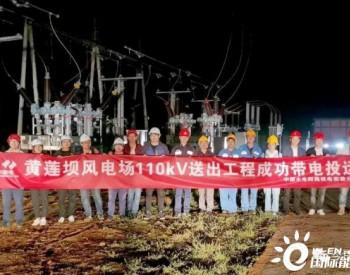 贵州黄莲坝风电场110千伏送出工程提前带电运行