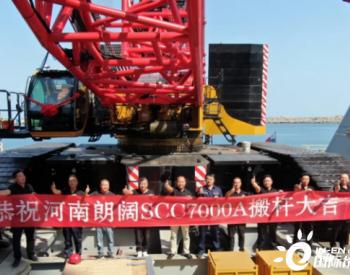 新工况!新纪元!首台700吨级海上风电作业履带吊赴上海投用