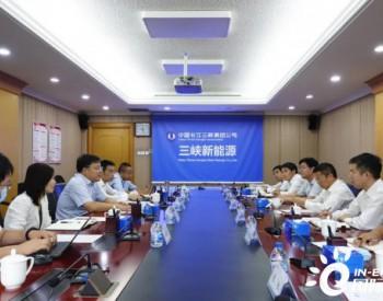 三峡新能源与中国能建规划设计集团、东方电气风电公司座谈