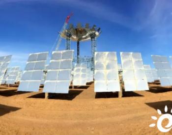玉门鑫能50MW光热发电示范项目最新建设进度