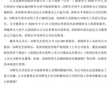 人事变动 | 爱康科技副总裁冯晖辞职