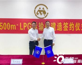 江苏扬州金陵船厂和华南液化气签约建造一艘5500方<em>LPG</em>船