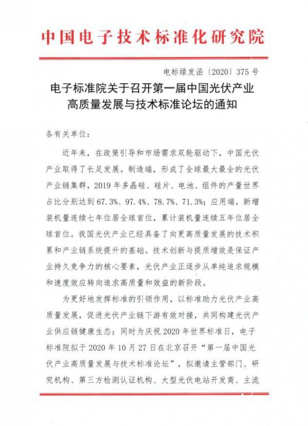 重磅!2020第一届中国光伏产业高质量发展与技术标准论坛将于10月27日开启
